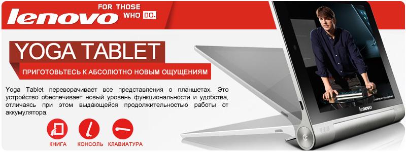 Приготовьтесь к абсолютно новым ощущениям - Lenovo Yoga Tablet 8