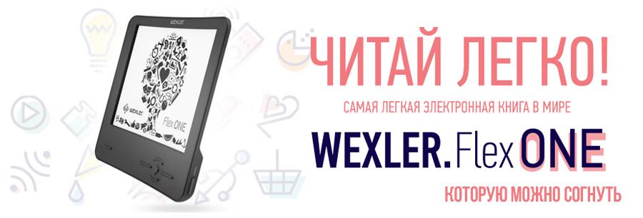 Электронная книга, которую нельзя раздавить или разбить - Wexler Flex ONE