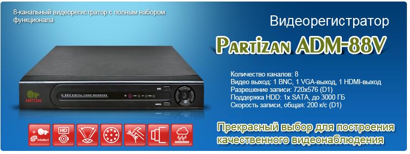 Optimus REC1008E популярный видеорегистратор 8 каналов