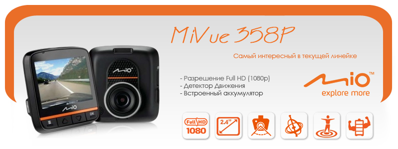 Ваш автономный фото и видео свидетель - видеорегистраторы Mio MiVue