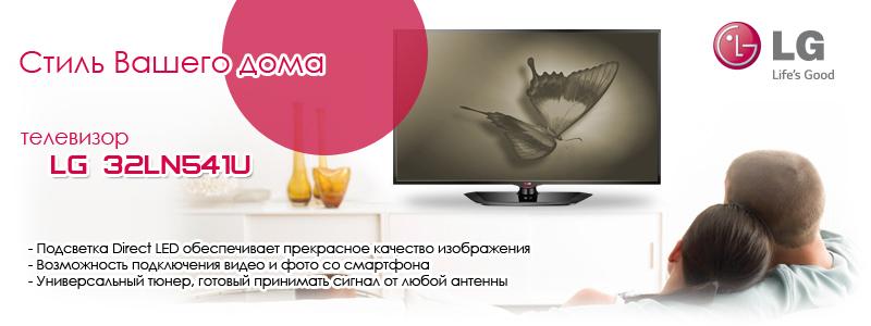 """Стиль Вашего дома - телевизор LG 32LN541U 32"""""""