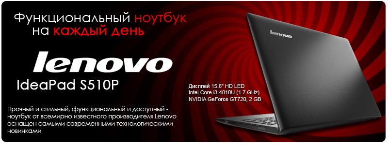 Функциональный ноутбук на каждый день - Lenovo IdeaPad S510P