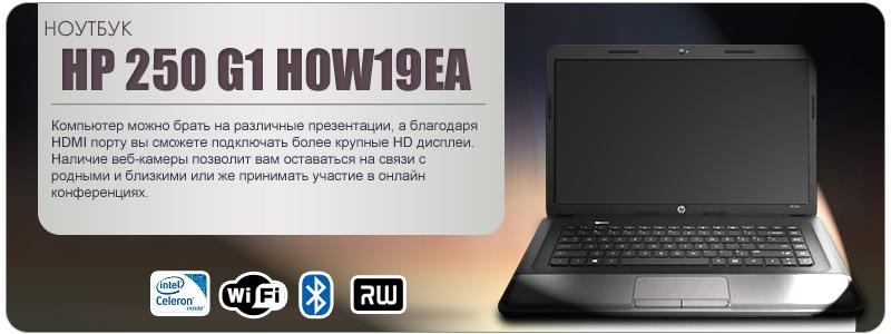 Идеальное решение для небольшого офиса - ноутбук Hewlett Packard 250 G1 H0W19EA