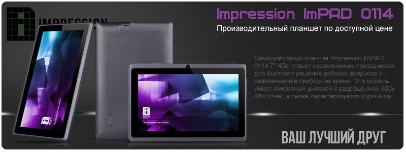 Производительный планшет по доступной цене - Impression ImPAD 0114