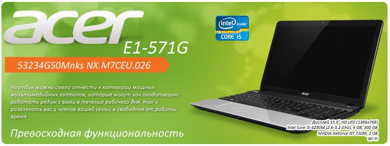 Превосходная функциональность - ноутбук ACER E1-571G