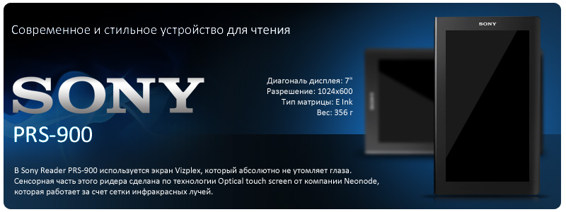 Современное, универсальное и стильное устройство для чтения - Sony Reader Pocket Edition PRS-900