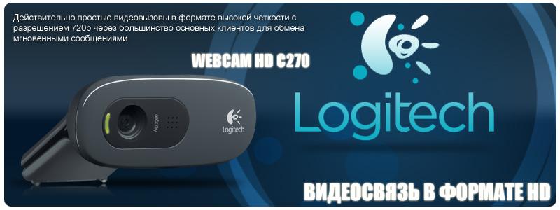 Простые видеовызовы в формате высокой четкости - Logitech WEBCAM HD C270
