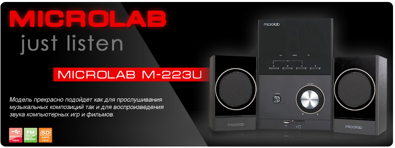 Компактная акустическая система от Microlab - M-223U