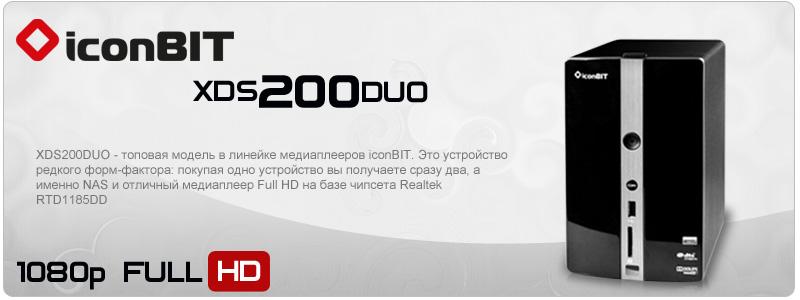 Лучший мультимедийный плеер на базе чипсета Realtek - ICONBIT XDS200DUO