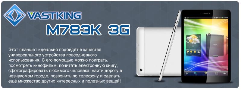 Универсальное устройство для повседневного использования - VastKing M783К 3G