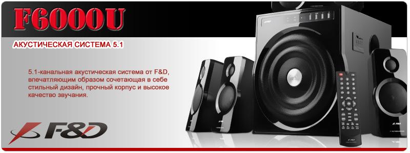 Современный домашний кинотеатр - F&D F6000U