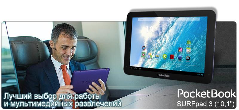 """Лучший выбор для работы и мультимедийных развлечений - PocketBook SURFpad 3 10,1"""""""
