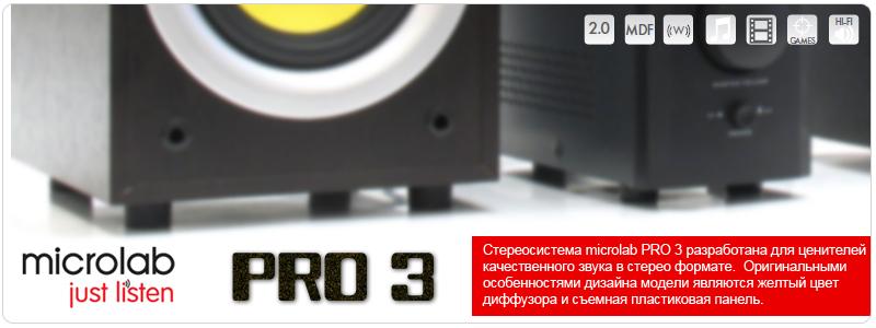 Для ценителей качественного звука в стерео формате - Microlab PRO 3