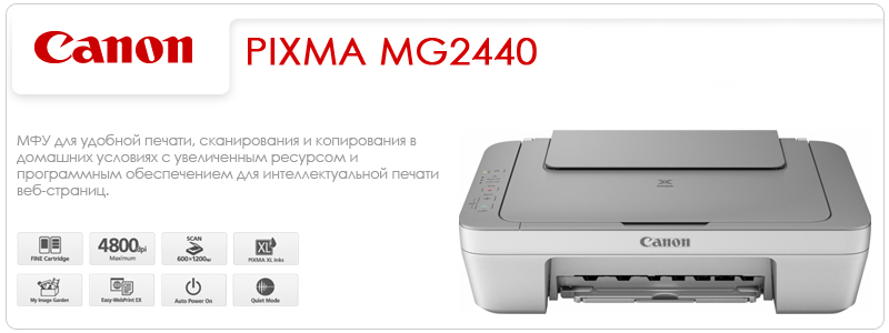Стильное и доступное МФУ для дома - Canon PIXMA MG2440