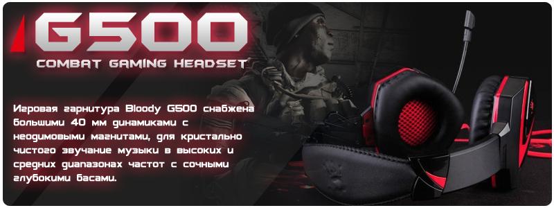 Безупречный комфорт - игровая гарнитура A4Tech Bloody G500