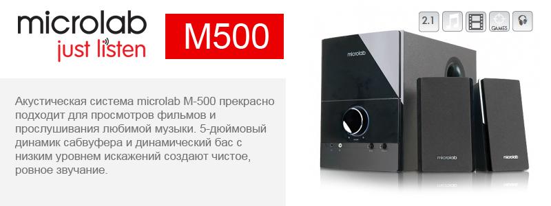 Для прослушивания музыки любых стилей и жанров - Microlab M-500