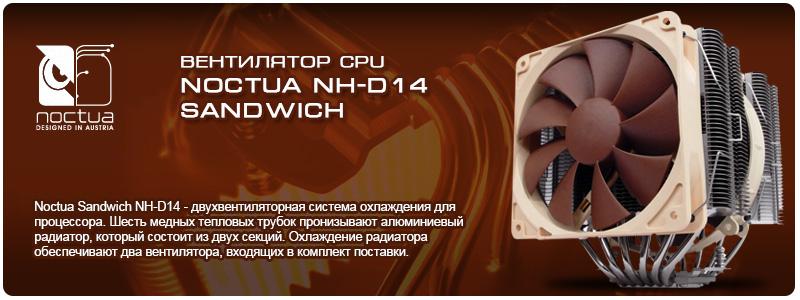 Превосходная эффективность при низком уровне шума - вентилятор Noctua NH-D14 Sandwich