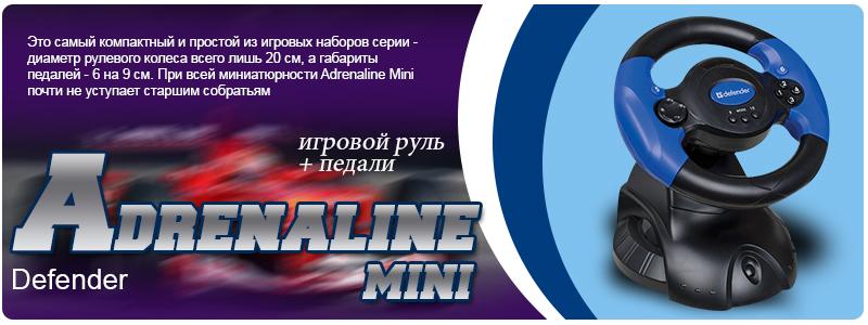 """""""Детский мир"""" - игровой руль Defender Adrenaline Mini"""
