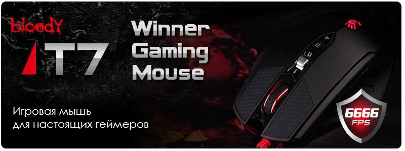 Игровые мыши для настоящих геймеров - A4Tech Bloody Winner