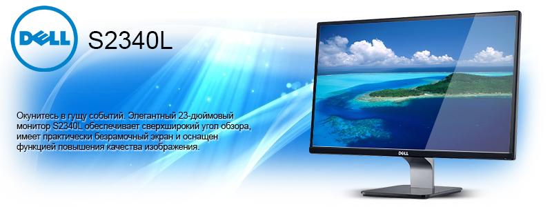 Монитор для комфортной работы в офисе и дома - Dell S2340L