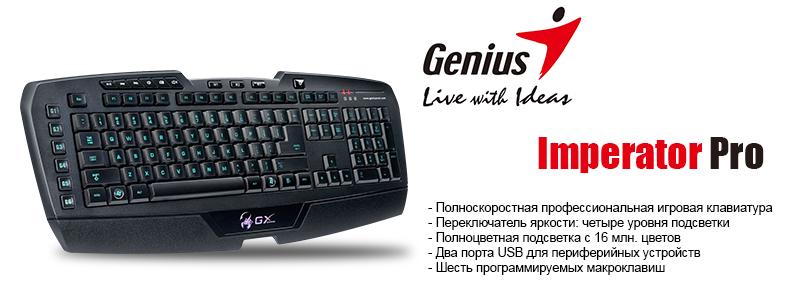 Клавиатура чемпиона - Genius Imperator Pro