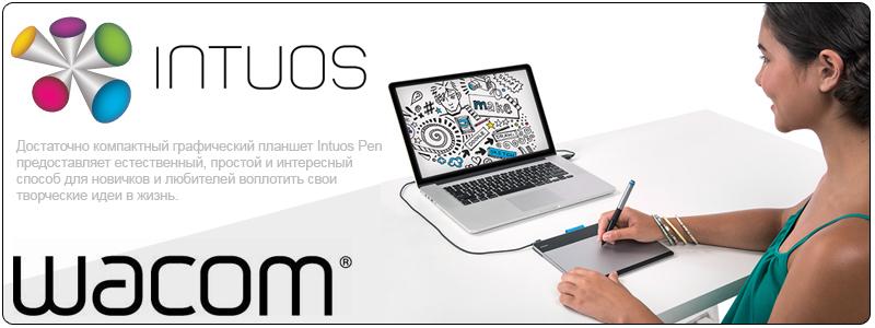 Простой и интересный способ воплотить свои творческие идеи в жизнь - планшет WACOM Intuos Pen