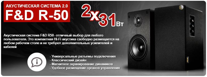Отличный выбор для любого пользователя - акустическая система F&D R50