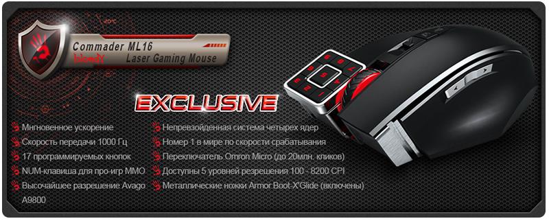 """""""Новая кровь"""" - игровая мышь для ММО игр A4Tech Bloody ML16"""