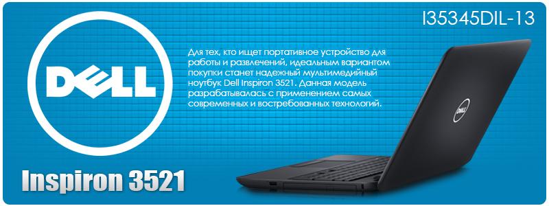 Для тех, кто ищет портативное устройство для работы и развлечений - Dell Inspiron 3521