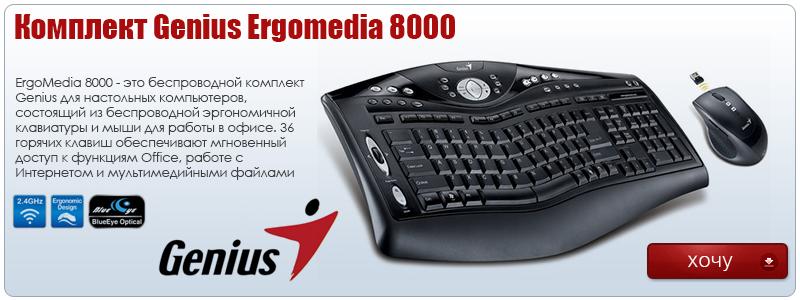 Беспроводной комплект для комфортной работы - Genius Ergomedia 8000