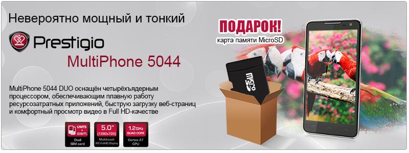 Тонкий, мощный, современный - смартфон Prestigio MultiPhone 5044 Duo + карта памяти в подарок!