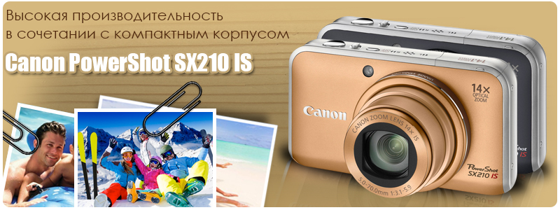 Высокая производительность в сочетании с компактным корпусом - Canon PowerShot SX210 IS