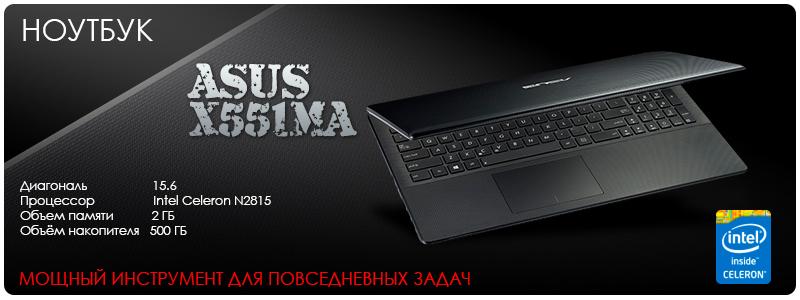 Мощный инструмент для повседневных задач - ноутбук ASUS X551MA