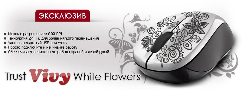 Отличный выбор для повседневной работы за ноутбуком - мышь Trust Vivy Mini Mouse White Flowers