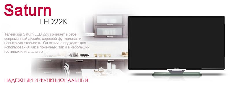 Надежный и функциональный - телевизор Saturn LED 22K