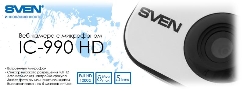 Всё, что Вы хотите увидеть - веб-камера SVEN IC-990 HD