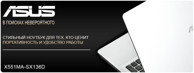 Стильный ноутбук для тех, кто ценит портативность и удобство работы - ASUS X551MA-SX136D