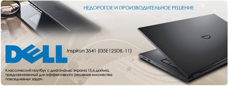 Недорогое и производительное решение - Ноутбук Dell Inspiron 3541