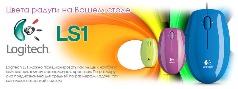 Цвета радуги на Вашем столе! Мышь Logitech LS1 Laser Mouse