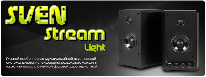 Утончённый дизайн по доступной цене - SVEN Stream Light