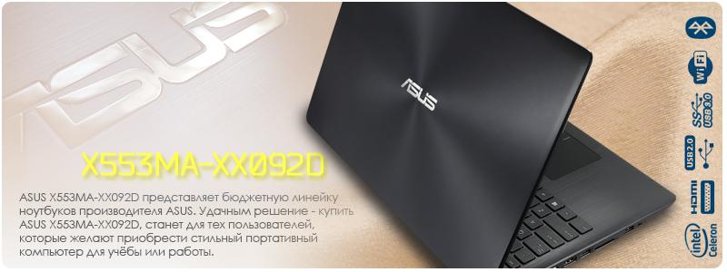 Бюджетные портативные компьютеры для учёбы или работы - ASUS X553MA
