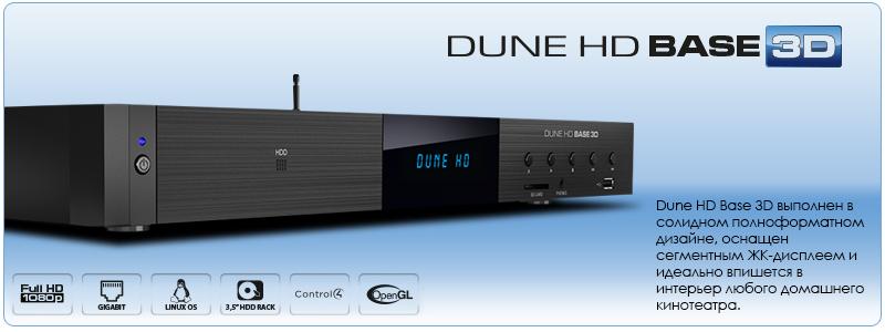 Мощный и универсальный медиацентр - Dune HD Base 3D