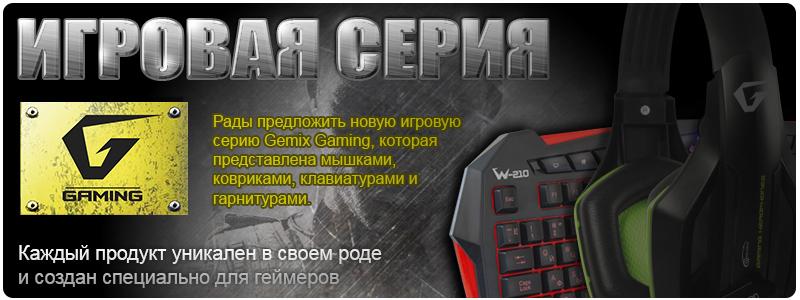 Для новых баталий - игровая серия Gemix Gaming! Новинки!