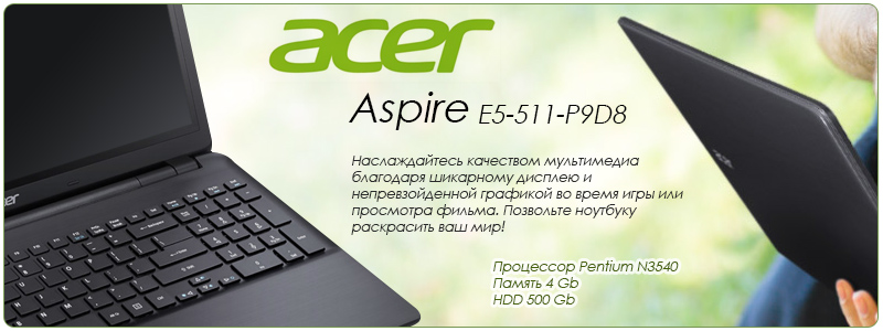 Больше возможностей - ноутбук ACER Aspire E5-511-P9D8