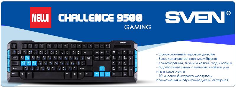 Для 100% побед! Новая геймерская клавиатура SVEN Challenge 9500