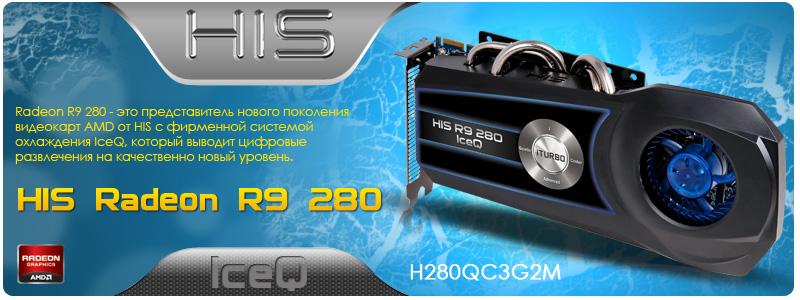 Представитель видеокарт с фирменной системой охлаждения IceQ - HIS R9 280 H280QC3G2M IceQ