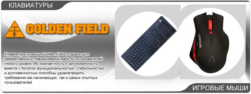 Элегантные, надежные и доступные клавиатуры и мыши Golden Field