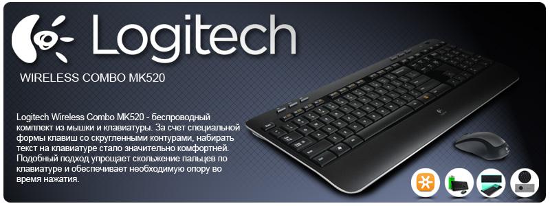 Оптимальный беспроводной выбор - Logitech Wireless Combo MK520