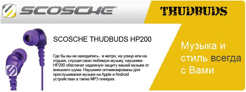 Музыка и стиль всегда с Вами - наушники Scosche HP200