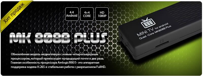 Мощный и доступный mini-PC - MK808B PLUS